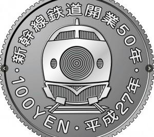 東海道新幹線50周年記念硬貨