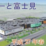【ららぽーと富士見】大型商業施設が4月10日オープン!
