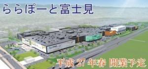 ララポート富士見大型ショピングモール4月10日にオープン