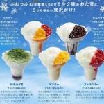 【ミスタードーナツ】夏の限定新商品!