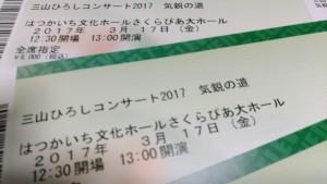【三山ひろし】演歌歌手が紅白歌合戦初出場!