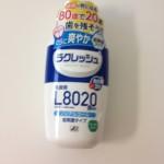 【L8020】乳酸菌!マウスウォッシュの口コミは?