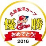 【広島東洋カープ】25年ぶり優勝!セールは?