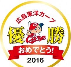 2016年【広島東洋カープ】25年ぶり優勝!セールは?