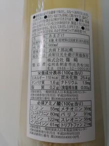 【甘酒】が人気!効果・効能のある飲み方は?