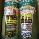 【ボタニカルシャンプー】人気!香りが自然
